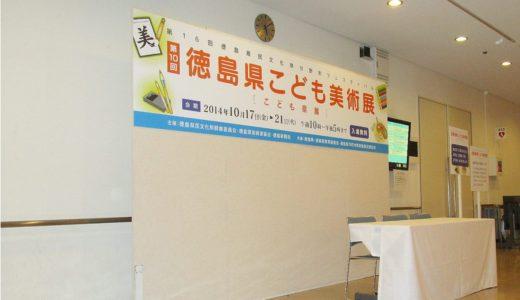 第10回 徳島県こども美術展