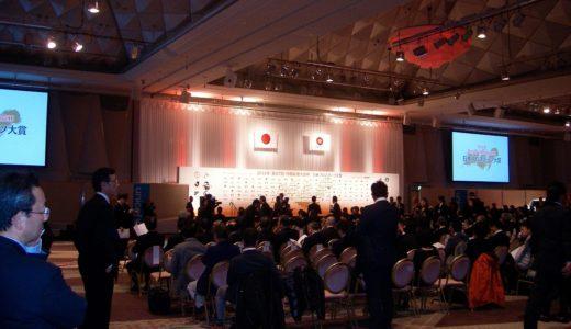 2014年 第47回内閣総理大臣杯 日本プロスポーツ大賞