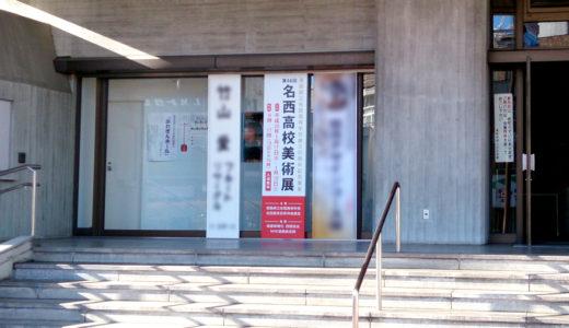 第46回名西高校美術展