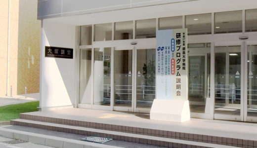 徳島大学病院研修プログラム説明会