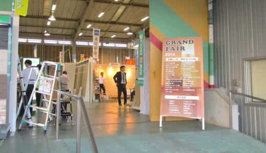 GRAND FAIR 2014(グランドフェア2014)