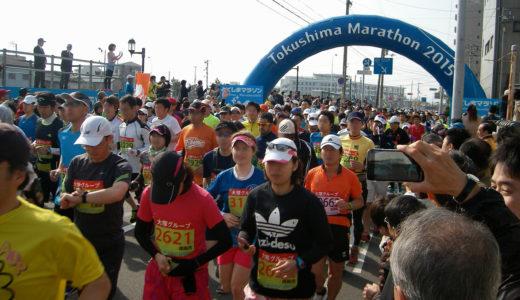 とくしまマラソン2015