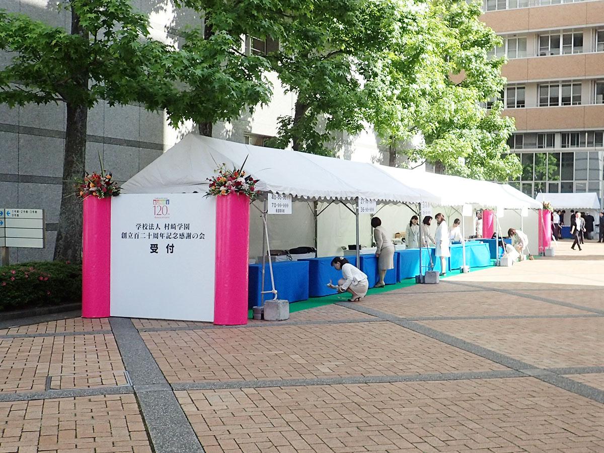 学校法人村崎学園 創立120周年記念感謝の会[来賓式典]