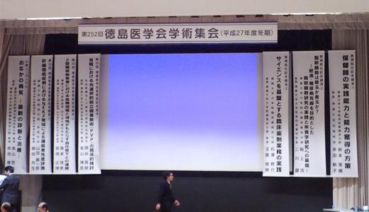 第252回 徳島医学会学術集会(平成27年度冬期)