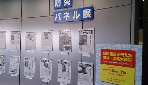 防災パネル展 新聞記事の展示