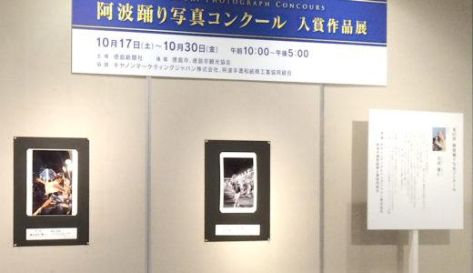 第62回 阿波踊り写真コンクール 入賞作品展