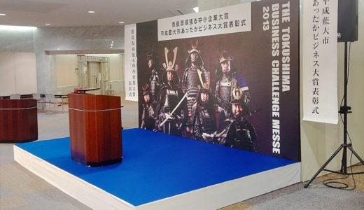 徳島ビジネスチャレンジメッセ2013