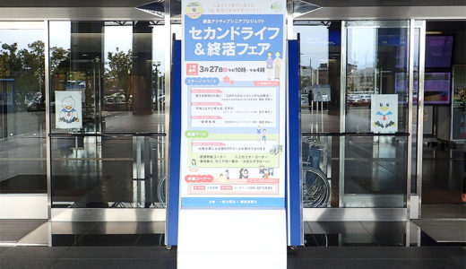 徳島アクティブシニアプロジェクト セカンドライフ&終活フェア
