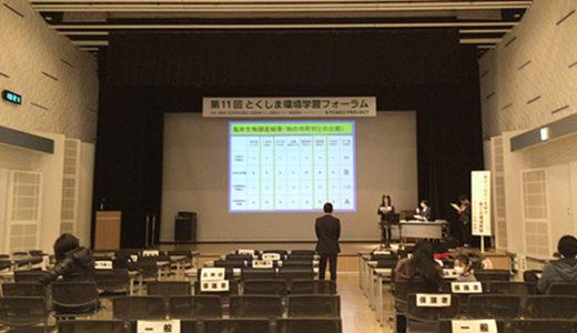 KYOECO環境学習フォーラム