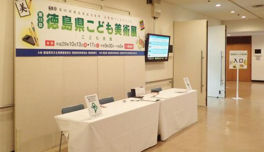 第13回 徳島県こども美術展