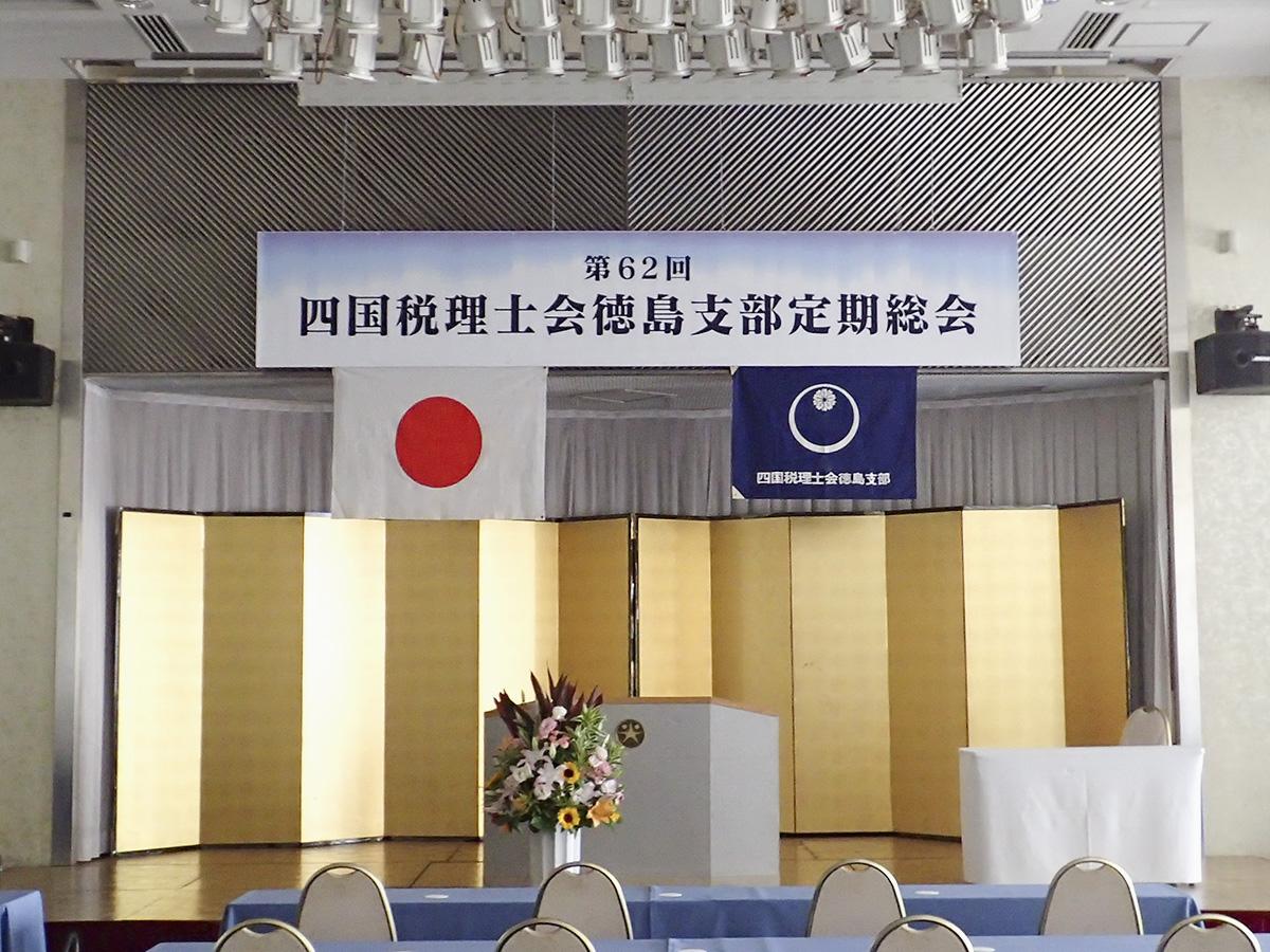四国税理士会徳島支部定期総会/徳島県支部連合会定期総会