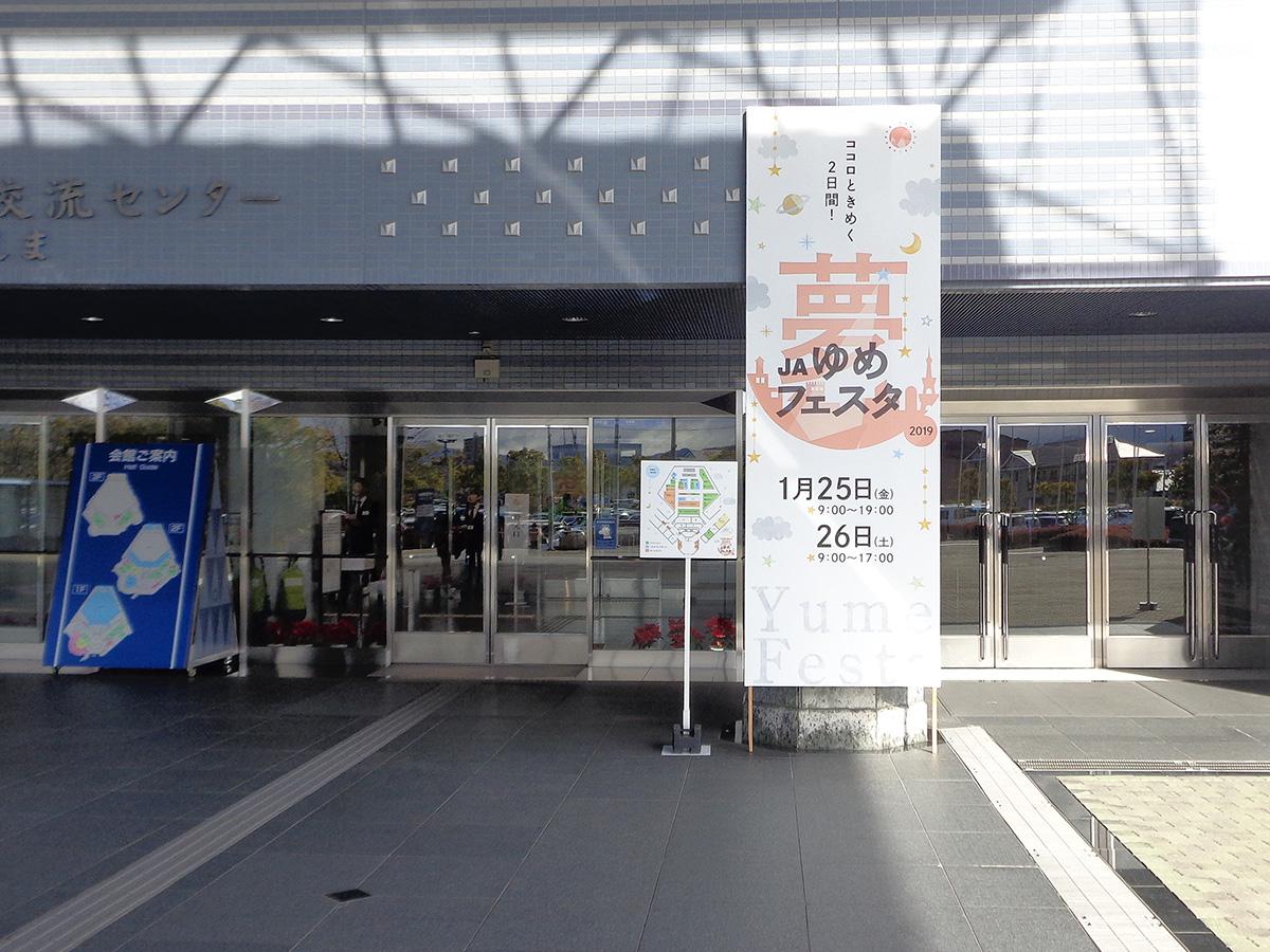 JAゆめフェスタ2019