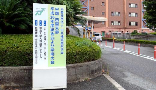 日本補綴歯科学会中国・四国支部中国・四国支部平成30年度総会および学術大会
