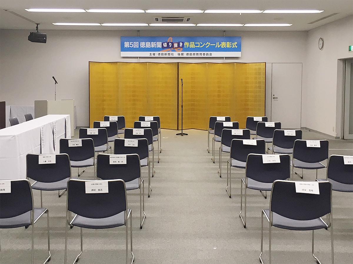 第6回徳島新聞切り抜き作品コンクール表彰式