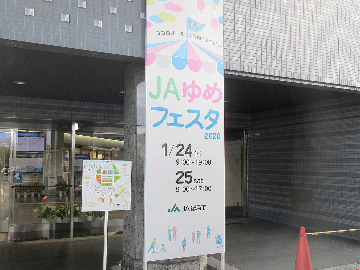JAゆめフェスタ2020
