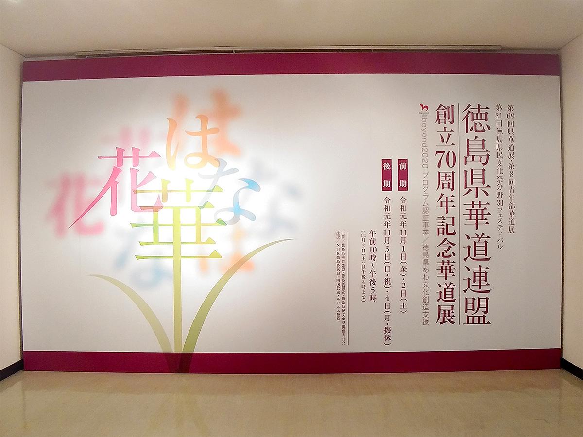 徳島県華道連盟創立70周年記念華道展