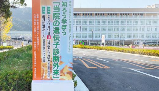 徳島大学病院がん診療連携センターフォーラム