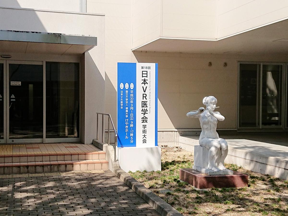 第18回 VR医学会学術集会