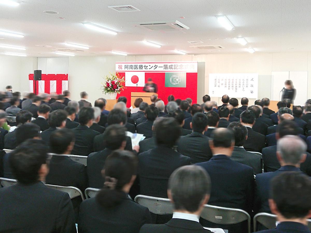 JA徳島厚生連 阿南医療センター竣工式・落成記念式典
