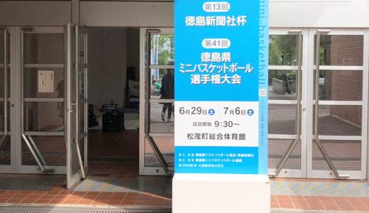 第13回徳島新聞社杯、第41回徳島県ミニバスケットボール選手権大会