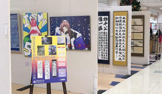 徳島県立名西高等学校芸術家書道作品展(巡回展)