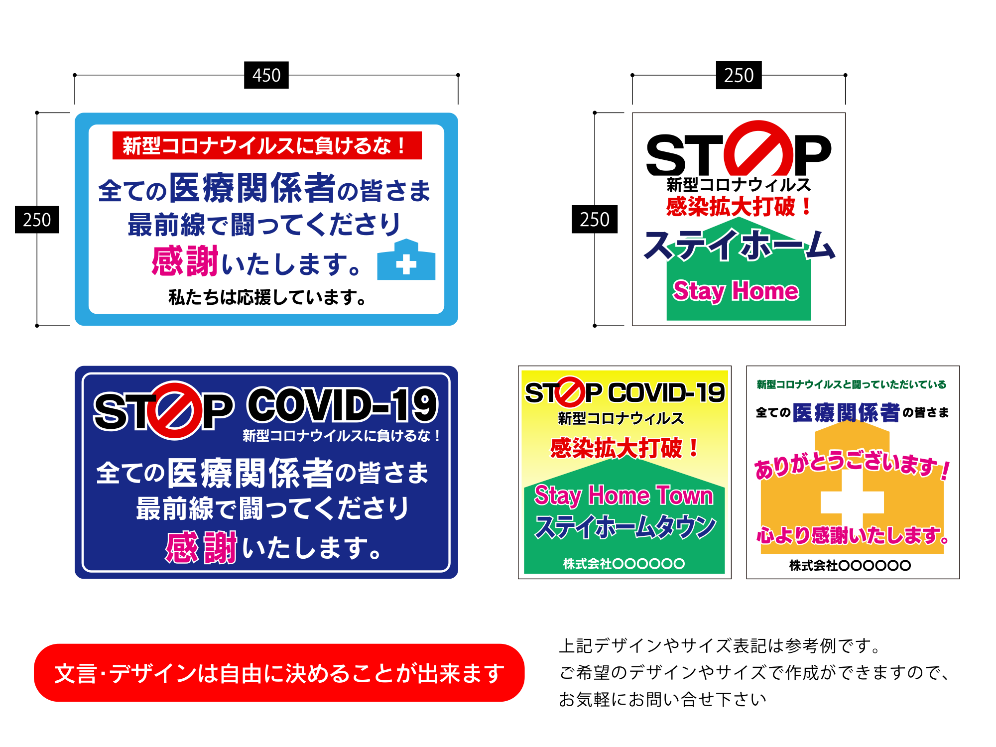 コロナウイルス感染予防対策 ステッカー