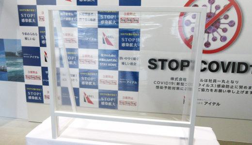 コロナウイルス感染予防対策 透明シート組立式