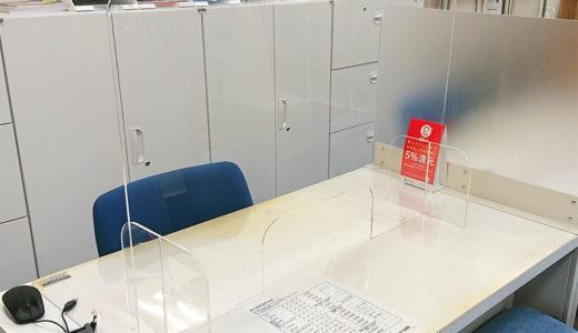 新型コロナウイルス飛沫防止アクリルパーティション(自立式)