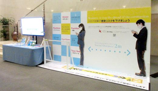 コロナウイルス感染予防対策 展示ブース