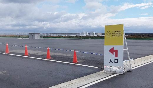 徳島ニューノーマル映画祭「ドライブインシアター」