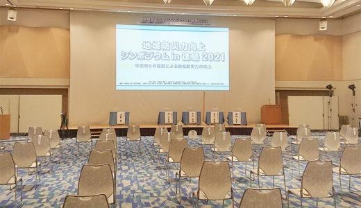 地域防災力向上シンポジウムin徳島2021