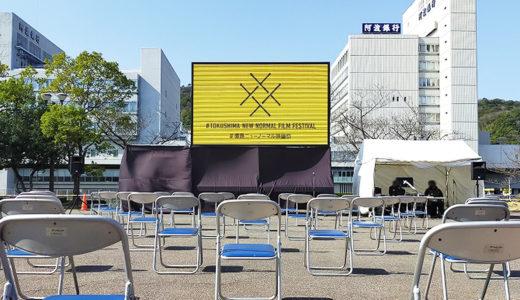 徳島ニューノーマル映画祭「ビジョントラック」